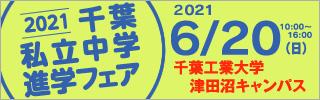 2021千葉県私立中学進学フェア