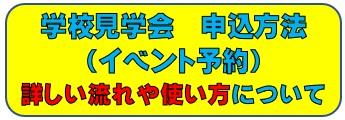 学校見学会・入試説明会の申し込みについて