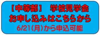 【中等部】学校見学会の申し込み