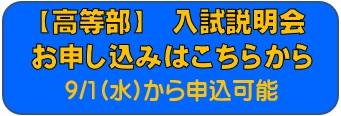 【高等部】学校見学会の申し込み